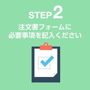 ステップ2 注文書フォーム
