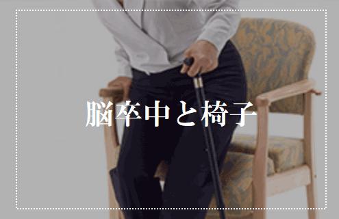 脳卒中と椅子
